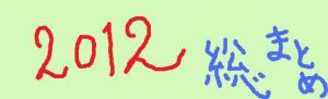 【2012年度発売】俺による購入ゲーム総評【ベストランキング】