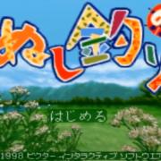 【懐かしいゲーム紹介3】ぬし釣り64