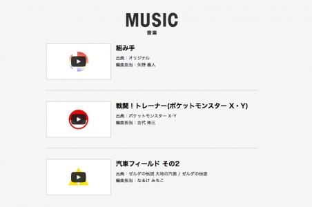 今回もあります!スマブラ公式サイトで音楽の試聴が開始!