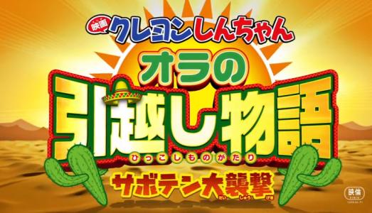 クレヨンしんちゃん『オラの引っ越し物語〜サボテン大襲撃〜』観てきたー!【ネタバレなし感想】