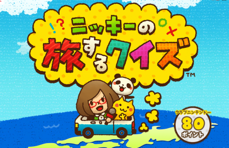 クラニン最後のゲーム景品『ニッキーの旅するクイズ』ゲット!