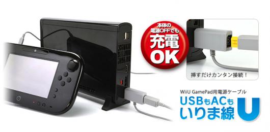 【WiiU】便利アイテム『USBもACもいりま線U』購入!
