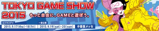 東京ゲームショー2015 一般公開日に参戦してきました! 〜TGS2015の思い出〜