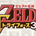 ゼルダの伝説トライフォース3銃士 メインテーマの演奏動画が公開!