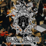FF・クロノ・聖剣・ロマサガ・マザー!そしてサクラ大戦!?ゲーム音楽コンサートが3月に開催!
