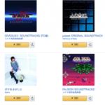 俺のゲームサントラ購入記その2 アマゾンでコナミのサントラが390円セール編!