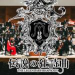 【jagmo】3月公演のゲーム音楽コンサート『伝説の狂詩曲』に行ってきた!