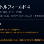PSストアで『BF4』『BFハードライン』が864円!?俺は『BF4』買いました!