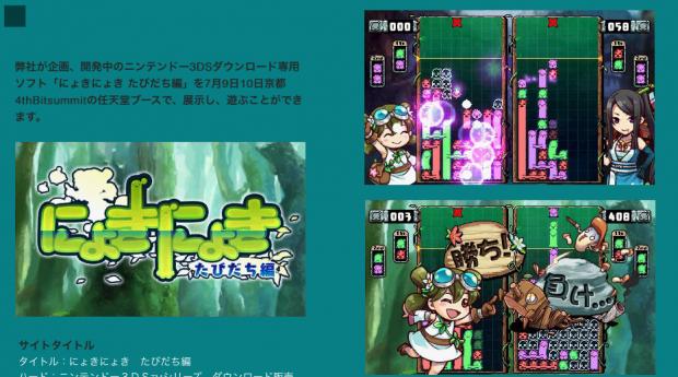新感覚パズルゲーム「にょきにょき」&「RPGツクールプレイヤー」購入!!