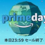 アマゾンプライムデーありがとう。俺氏ついに「ニンテンドースイッチ」をゲット+他商品