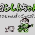 """クレヨンしんちゃん2″オラとわんぱくごっこだゾ""""【懐ゲー紹介9】"""