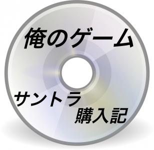 【俺のゲームサントラ購入記その7】オクトパストラベラー のサントラ購入!