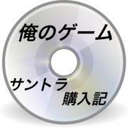 【俺のゲームサントラ購入記その6】ボリュームたっぷり!ゼノブレイド2のサントラ(豪華版)