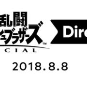 【ニンダイ】スマブラダイレクト2018.8.8簡易まとめ