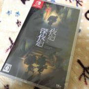 スイッチ版「夜廻と深夜廻」購入!