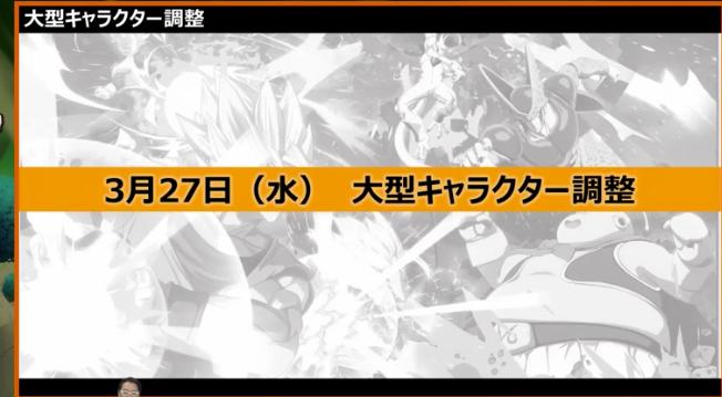 【ドラゴンボールファイターズ】3月27日に大型キャラ調整配信決定!!