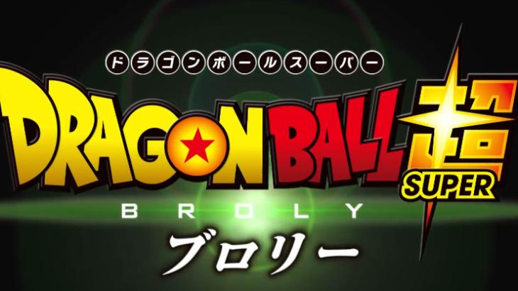【映画】ドラゴンボール超 ブロリー レビュー/評価(ネタバレなし)
