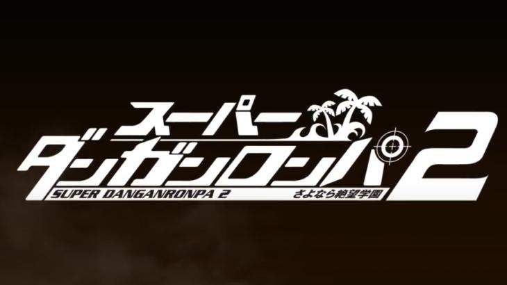 【ネタバレなしガチレビュー/評価】スーパーダンガンロンパ2