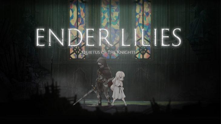 【ネタバレなしガチレビュー/評価】ENDER LILIES(エンダーリリーズ)